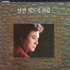 Nam Jin Hit Complete Collection (남진 히트곡 전집) - Nam Jin