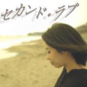 セカンド・ラブ (feat. 伊藤 恵)