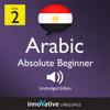 Learn Arabic - Level 2: Absolute Beginner Arabic, Volume 1: Lessons 1-25: Absolute Beginner Arabic #3 - Innovative Language Learning