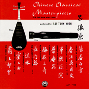 Chinese Classical Masterpieces for the Pipa and Chin (Remastered) - Lui Tsun-Yuen - Lui Tsun-Yuen