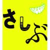 Kiseki - GReeeeN