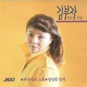 Red Sandalwood Spring Dreams (화류춘몽) - Kim Buja - Kim Buja