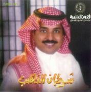 Shertan al Zahab - Rashed Al Majid - Rashed Al Majid