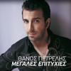Megales Epitihies - Thanos Petrelis