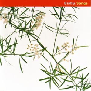 英珠 - Songs