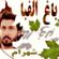 Shahram Shabpareh - Bagheh Alephba
