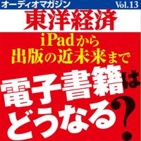 オーディオマガジン東洋経済Vol.13 電子書籍はどうなる?