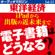 オーディオマガジン東洋経済Vol.13 電子書籍はどうなる? - 週刊東洋経済