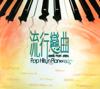 流行戀曲鋼琴集, Vol. 1 - 純音樂