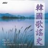 Korea Song History, Vol. 12 - Various Artists