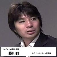 PockBiz:ベンチャー必勝の法則-藤田晋 サイバーエージェント社長