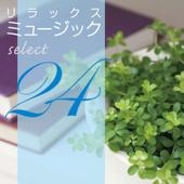 リラックス・ミュージック 〜森のギター、海辺のピアノ、星空のメロディ〜 Select 24