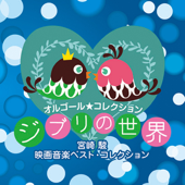 Music Box Collection Ghibli World
