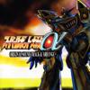 Super Robot Taisen Alpha Original Soundtrack & Arrange - Naofumi Tsuruyama & Takuya Hanaoka