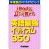 Gakken - 「iPodで耳から覚える 英語最強イディオム350」 アートワーク