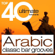 Top 40 Arabic Classic Bar Grooves - Various Artists