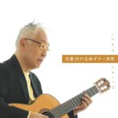 [Download] Tsugaru Kaikyou Fuyu Geshiki (Sayuri Ishikawa) MP3