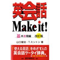 英会話Make It! 基本表現編(5)