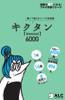アルク企画開発部 - キクタン Advanced 6000 【アルク/旧版(2006年3月発行)チャンツ音声】 アートワーク