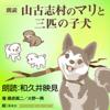 山古志村のマリと三匹の子犬 - 桑原眞二 / 大野一興