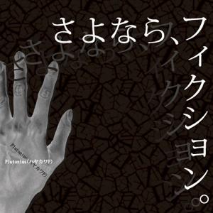 Plutonius(hayakawaP) - Mr.Postman feat. Kagamine Len
