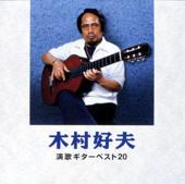 Yumeoizake Yoshio Kimura - Yoshio Kimura