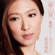 ソウルの雨 - Yuki Maeda - Yuki Maeda