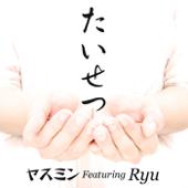 たいせつ feat.Ryu
