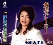 Yokohamastory - Mizue Kohara - Mizue Kohara