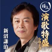 """""""極上演歌特盛""""シリーズ 新沼謙治"""