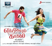 Engeyum Kadhal (Original Motion Picture Soundtrack) - Harris Jayaraj - Harris Jayaraj