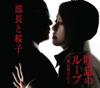 Toikino Loop - EP - 部長と桜子