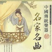 China Classic Orchestra 3: Southen Guzheng - Little A - Little A