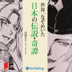 世界一なぞめいた日本の伝説・奇譚