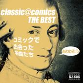 classic@comics THE BEST ~ ありがとうコミックで出会った名曲たち
