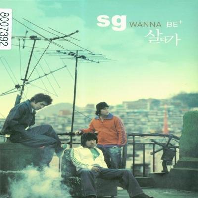 2집 살다가 - SG Wannabe