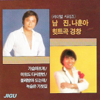 Nam Jin  & Na Hoon-A Hit Music Complete Collection (남진 & 나훈아히트곡경창) - Nam Jin & Na Hoon-A