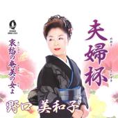 Meotosakazuki - Miwako Noguchi