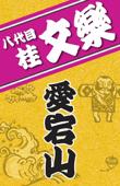 NHK落語 八代目桂文楽「愛宕山」