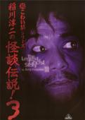 超こわい話シリーズ 稲川淳二の怪談伝説! 3