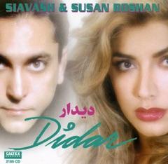 Didar (Persian Music) - EP