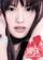 曖昧 - Rainie Yang