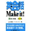 山口俊治・T.ミントン - 英会話Make It! 場面攻略編(3) アートワーク