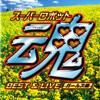 Voltes V No Uta (Chodenji Machien Voltes V) - Mitsuko Horie