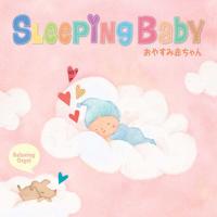 α波オルゴール~スリーピング・ベイビー/おやすみ赤ちゃん - α波オルゴール