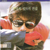 Jeon Yeong Rok Hit Complete Collection - Jeon Young Rok