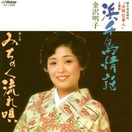 「必殺仕事人」主題歌 浜千鳥情話 , Single
