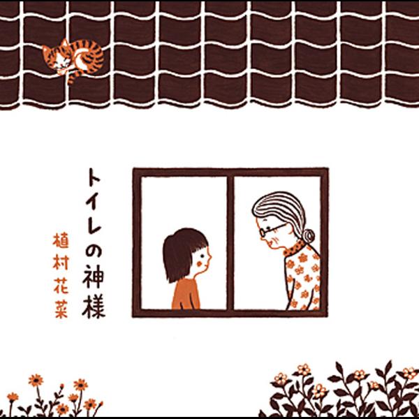植村花菜の「トイレの神様 - Single」をiTunesで