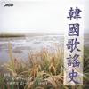 Korea Song History, Vol. 16 - Various Artists