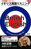 イギリス英語リスニング CD [オーディオブック版]